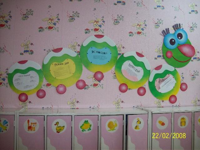 Уголок с днем рождения в детском саду своими руками 96